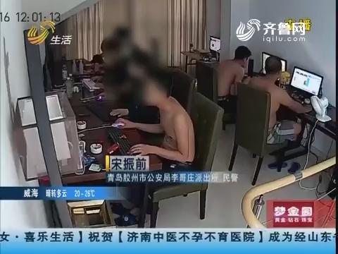 """青岛:""""买家""""要回扣 网店接连遭诈骗"""