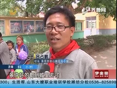 莱芜:关注山脚下的村办小学