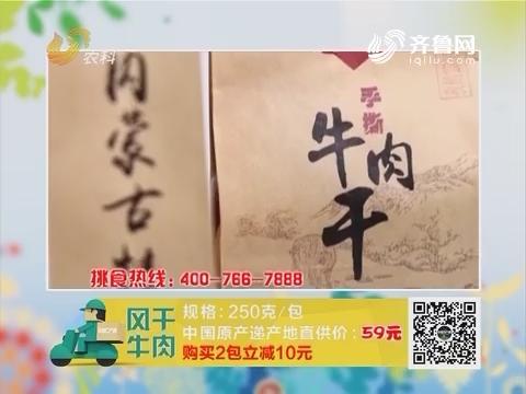 20160925《中国原产递》:风干牛肉