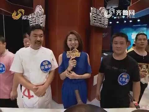 """百姓厨神:红队""""回锅牛肉""""VS蓝队""""黄家烤肉""""蓝队胜出"""
