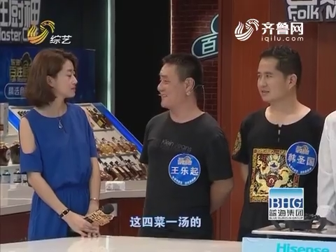 百姓厨神:红队队长王乐起选自己直接晋级