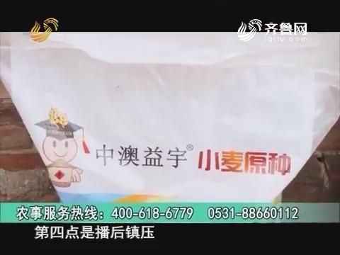 20160925《当前农事》:中澳益宇小麦原种