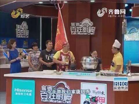 """百姓厨神:一个馒头""""张大江""""VS甜沫唐""""唐松涛""""最终张大江胜出进军10强"""