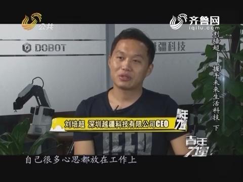 20160925《青年力量》:刘培超——握手未来生活科技(下)