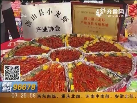 微山湖电商美食节举办