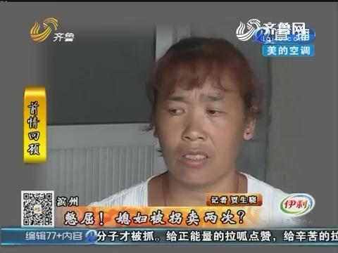 滨州:憋屈!媳妇被拐卖两次?