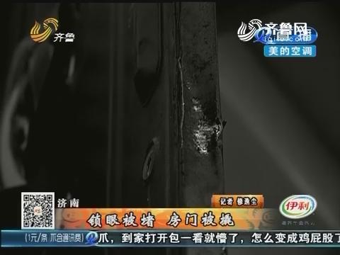 济南:锁眼被堵 房门被撬