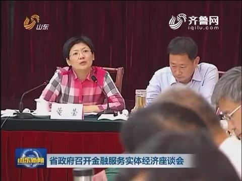 山东省政府召开金融服务实体经济座谈会