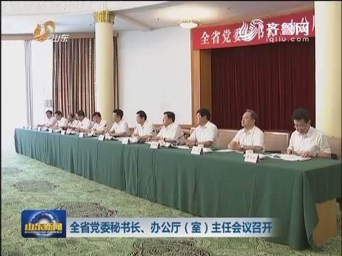 山东省党委秘书长、办公厅(室)主任会议召开