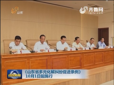 《山东省多元化解纠纷促进条例》10月1日起施行