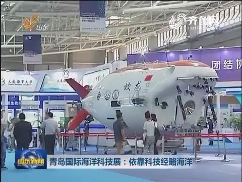 青岛国际海洋科技展:依靠科技经略海洋