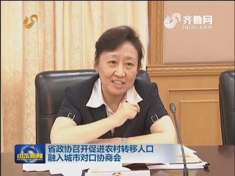 山东省政协召开促进农村转移人口融入城市对口协商会