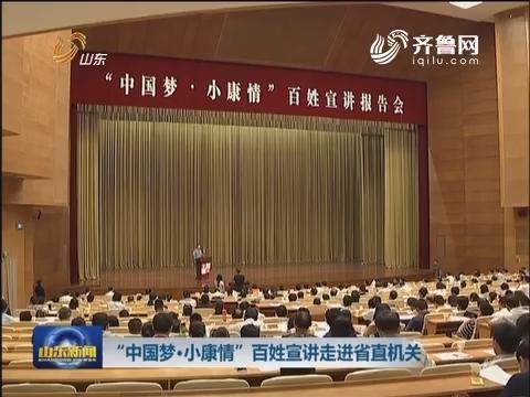 """""""中国梦·小康情""""百姓宣讲走进山东省直机关"""