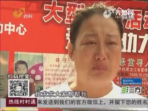淄博:爱心助力 寻子之路