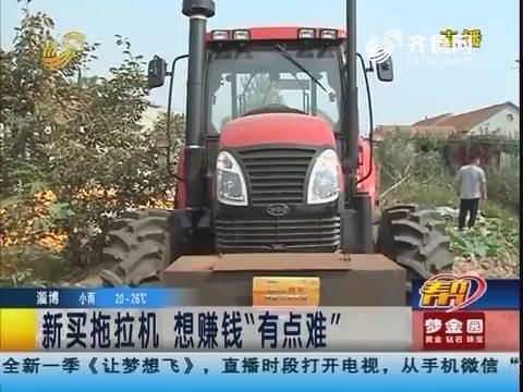 """滨州:新买拖拉机 想赚钱""""有点难"""""""