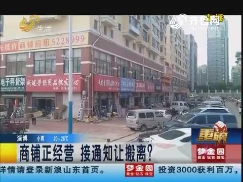 【重磅】威海:商铺正经营 接通知让搬走?