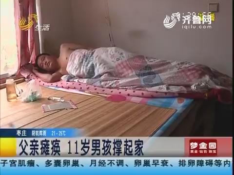 青岛:父亲瘫痪 11岁男孩撑起家