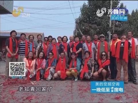 """济南:""""小知青""""返乡寻故情"""