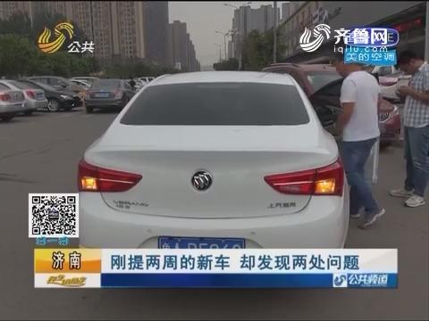 济南:刚提两周的新车 却发现两处问题