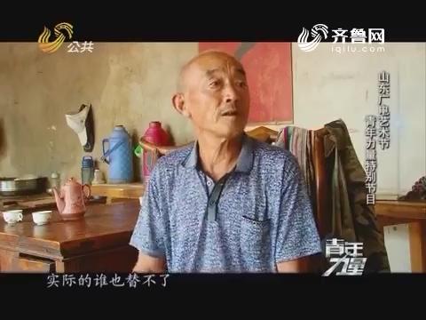 20160926《青年力量》:青年力量特别节目——山东广电艺术节