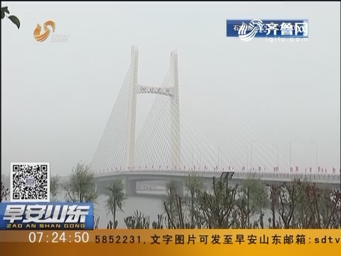 泗水大桥正式通车