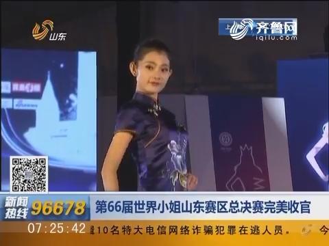 第66届世界小姐山东赛区总决赛完美收官
