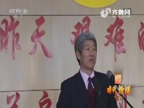 """中宣部向全社会公开发布""""时代楷模""""赵志全先进事迹"""