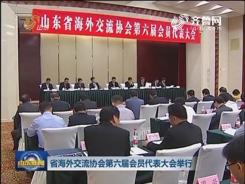 山东省海外交流协会第六届会员代表大会举行