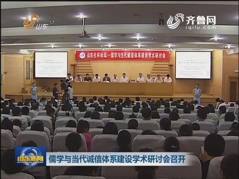 儒学与当代诚信体系建设学术研讨会召开
