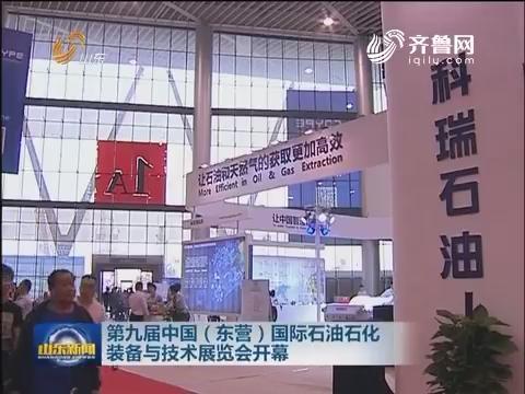 第九届中国(东营)国际石油石化装备与技术展览会开幕