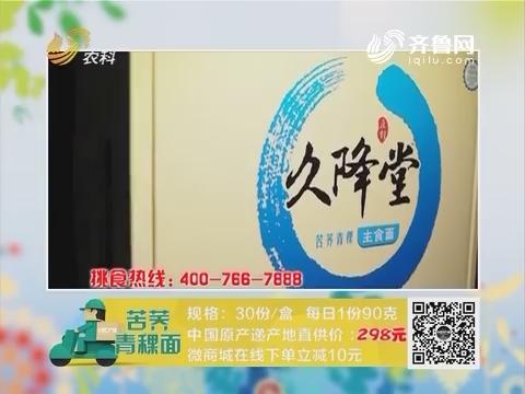 20160927《中国原产递》:苦荞青稞面