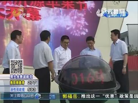 第六届山东沂源苹果节开幕