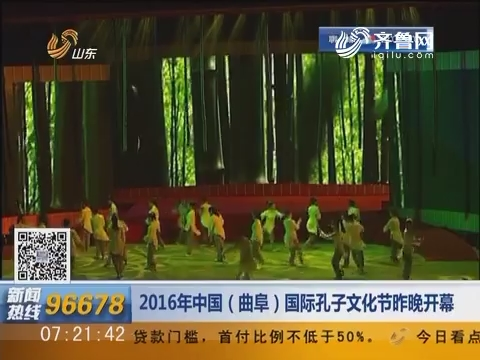 2016年中国(曲阜)国际孔子文化节9月27日晚开幕