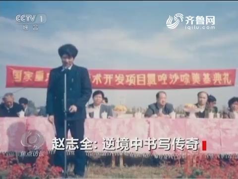 赵志全:逆境中书写传奇