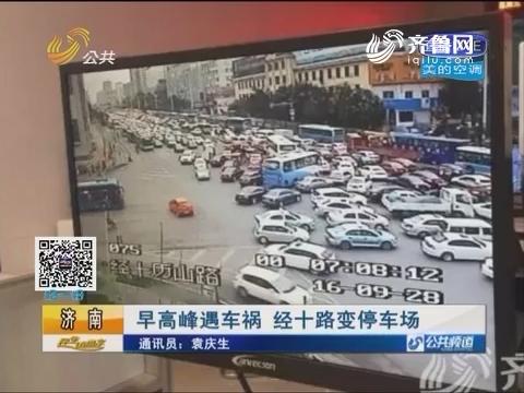 济南:早高峰遇车祸 经十路变停车场