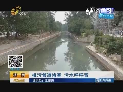 济南:排污管道堵塞 污水呼呼冒