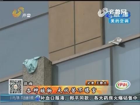 济南:不敢出门 楼上经常扔东西