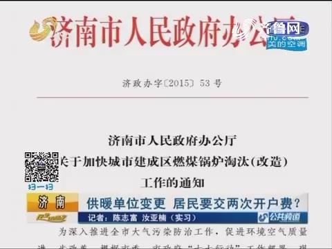 济南:供暖单位变更 居民要交两次开户费?