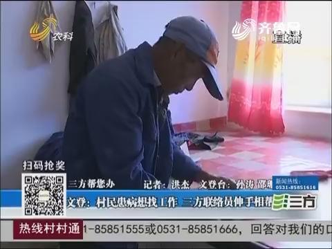 【三方帮您办】文登:村民患病想找工作 三方联络员伸手相帮