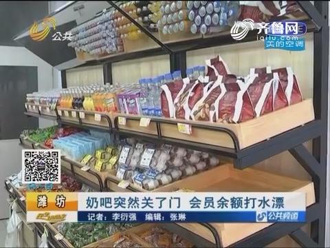 潍坊:奶吧突然关了门 会员余额打水漂