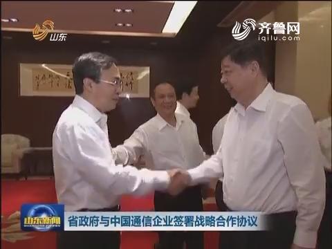 山东省政府与中国通信企业签署战略合作协议