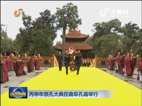 丙申年祭孔大典在曲阜孔庙举行
