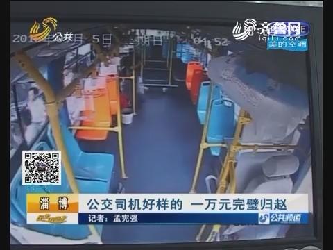 淄博:公交司机好样的 一万元完璧归赵