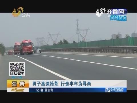 淄博:男子高速拾荒 行走半年为寻亲