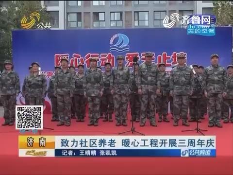 济南:致力社区养老 暖心工程开展三周年庆