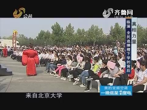 20160928《真相力量》:临淄——全民追捧稷下学的背后