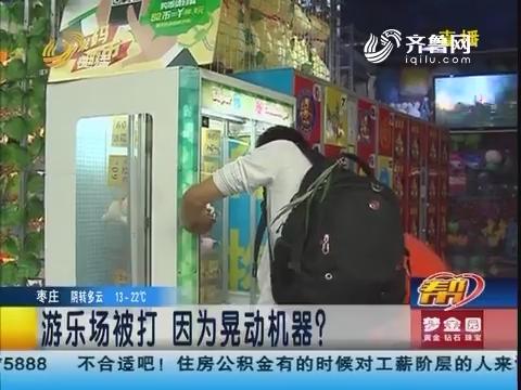 济南:游乐场被打 因为晃动机器?