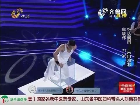 让梦想飞:选手展现惊人柔软术 缩骨功进入玻璃容器