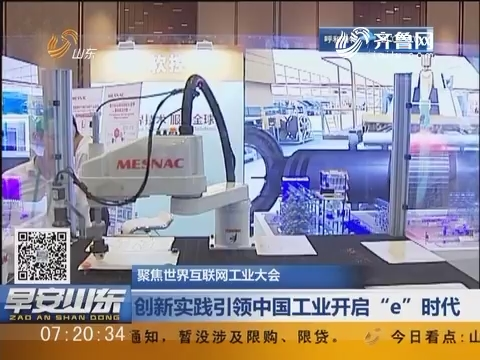"""聚焦世界互联网工业大会:创新实践引领中国工业开启""""e""""时代"""