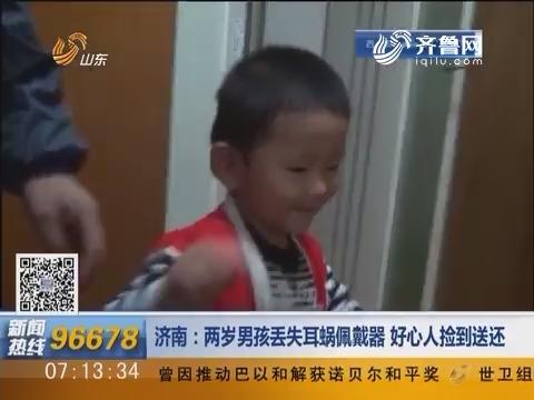 济南:两岁男孩丢失耳蜗佩戴器 好心人捡到送还